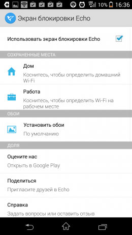 Меню - Echo Notification Lockscreen для Android