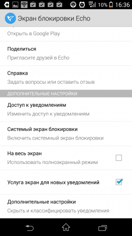Параметры - Echo Notification Lockscreen для Android