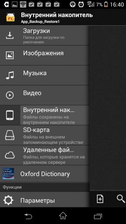Меню - - File Commander для Android