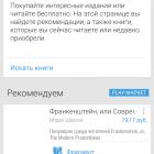 Google Play Книги — читаем литературу