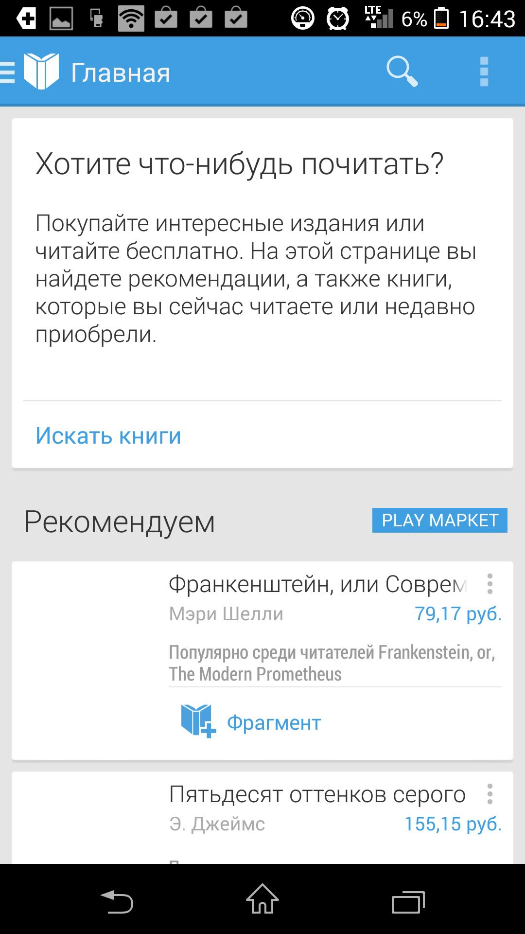Интерфейс - Google Play Книги для Android
