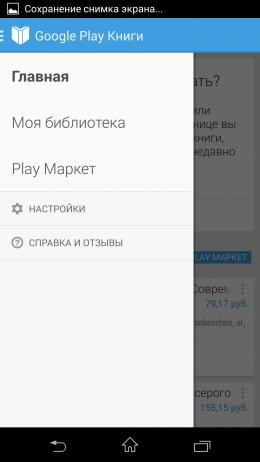 Меню- Google Play Книги для Android