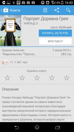 Покупка книги- Google Play Книги для Android