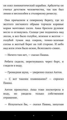Текст- Google Play Книги для Android