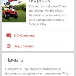 Начало работы - Goole Play Фильмы для Android