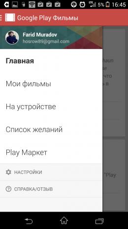 Меню - Goole Play Фильмы для Android