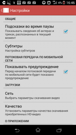 Настройки - Goole Play Фильмы для Android