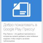 Google Play Пресса — все новости мира