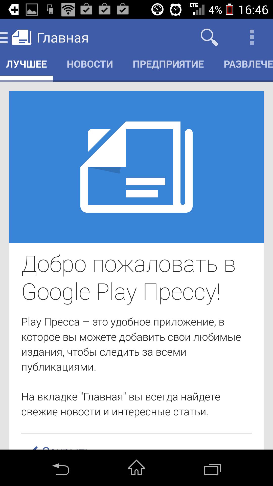 Приветствие - Google Play Пресса для Android