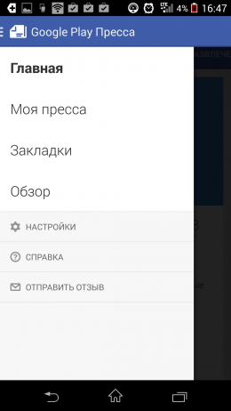 Меню - Google Play Пресса для Android - Google Play Пресса для Android