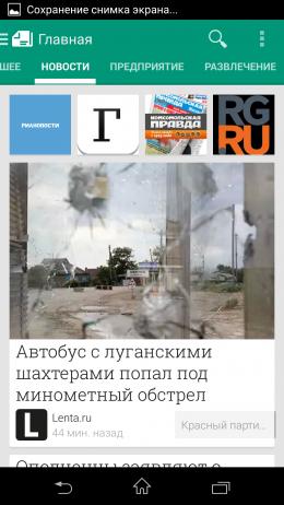 Новости - Google Play Пресса для Android