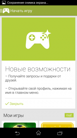 Возможности - Google Play Игры для Android