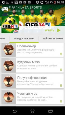 Достижения - Google Play Игры для Android