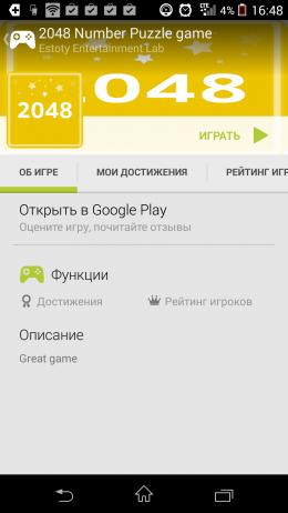 Об игре - Google Play Игры для Android