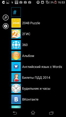 Все приложения - Launcher 8 для Android