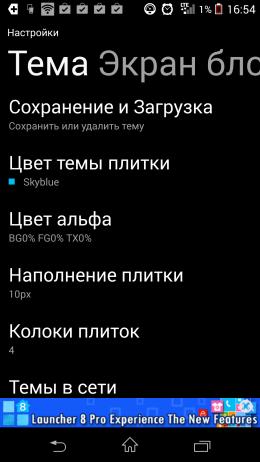 Настройки - Launcher 8 для Android