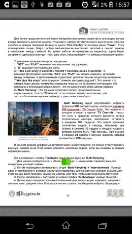 Отображение текста - PocketBook Reader для Android