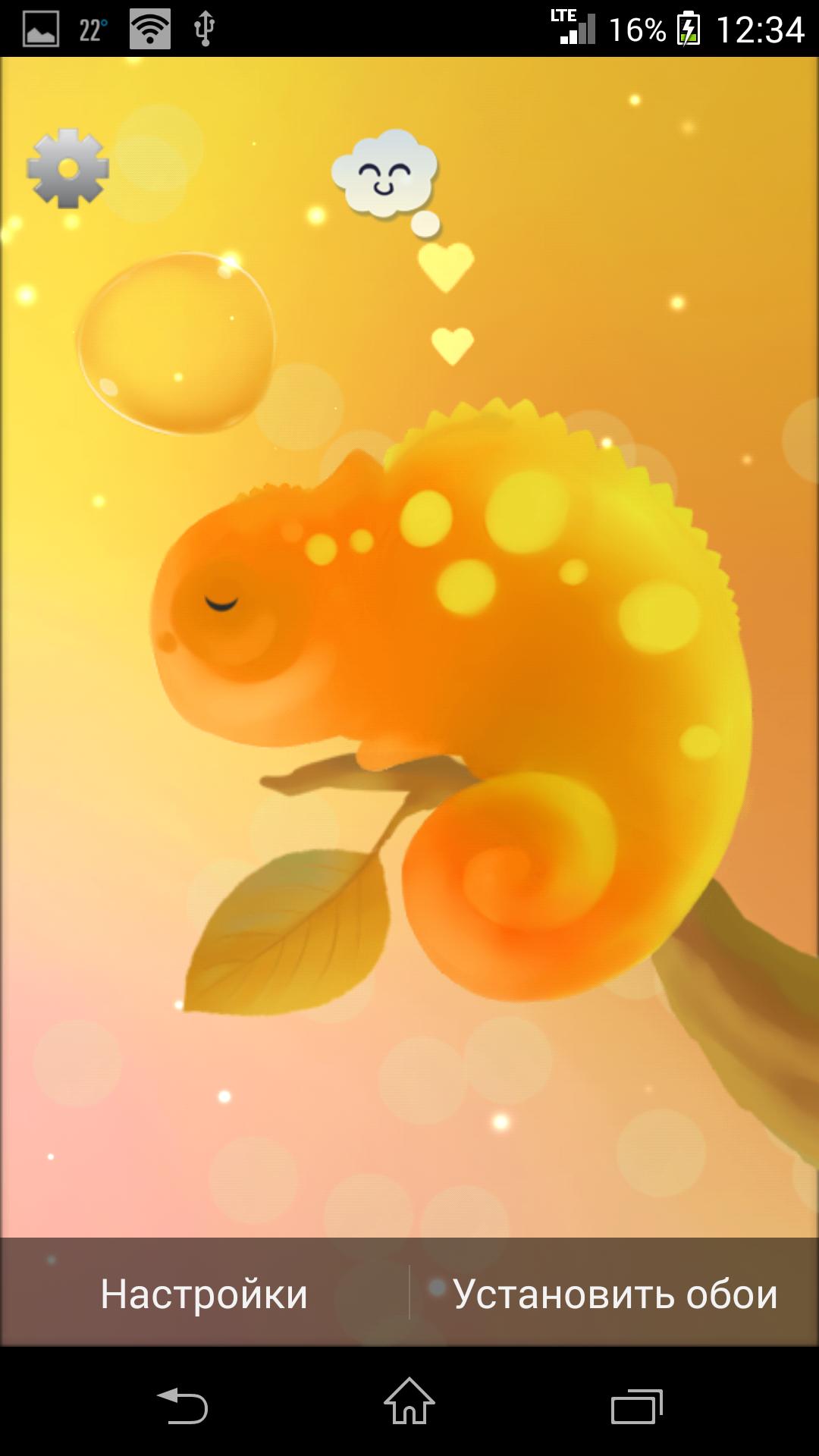 Эмоции - - Mini Chameleon для Android