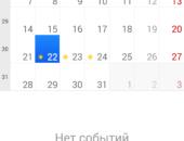 Календарь - DigiCal Calendar для Android
