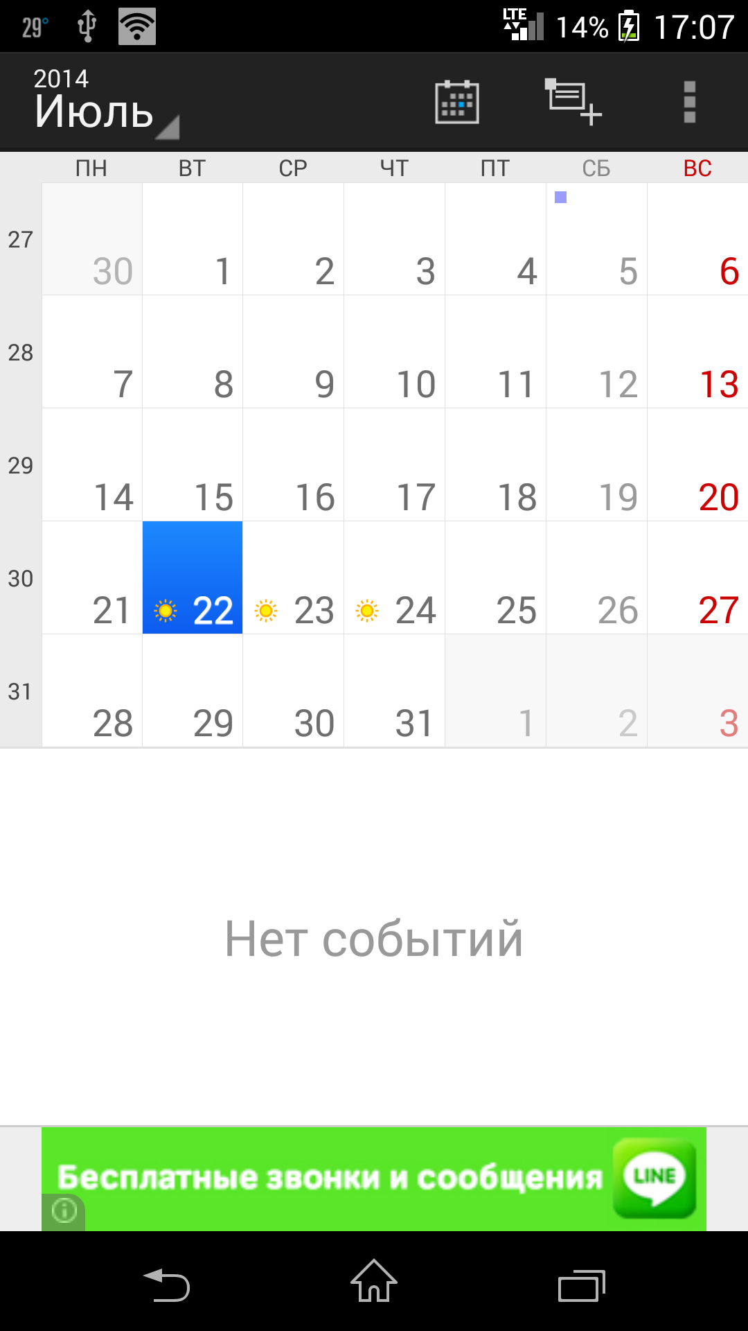 Календарь - DigiCal Calendar для Android