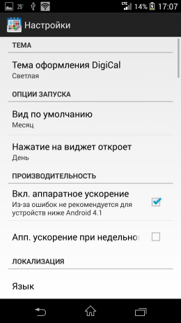 Настройки - DigiCal Calendar для Android