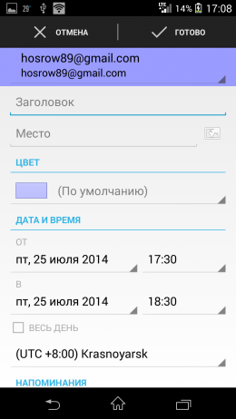 Создание события - DigiCal Calendar для Android