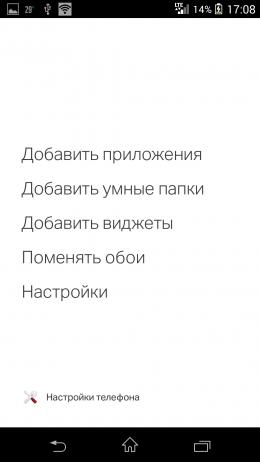 Меню - EverythingMe для Android