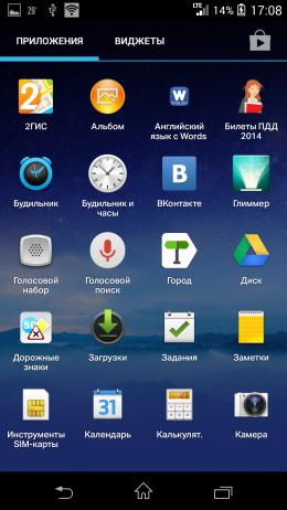 Список приложений - EverythingMe для Android