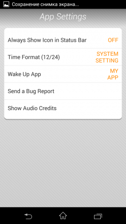 Настройки - Life Time Alarm Clock для Android