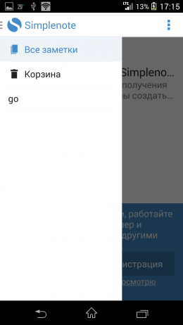 Меню - Simplenote для Android