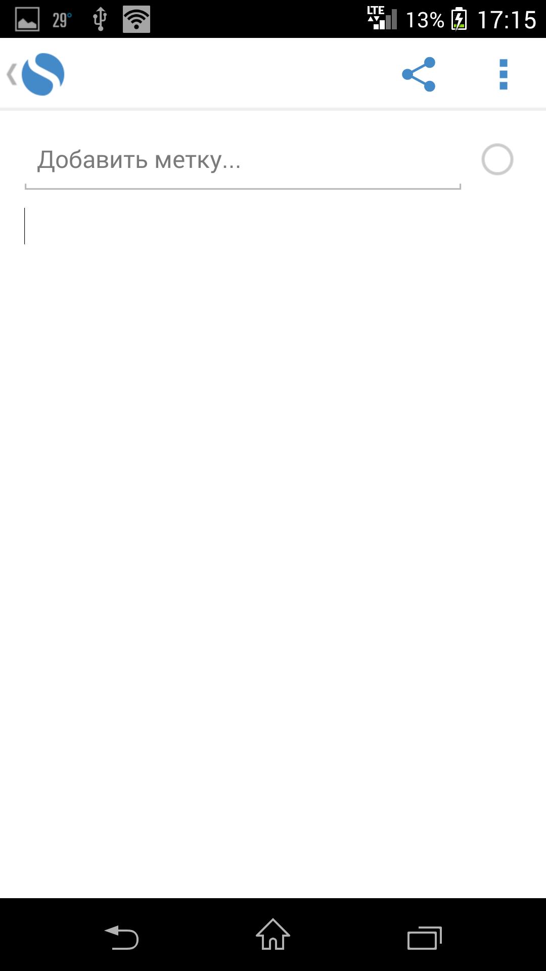 Создание заметки - Simplenote для Android