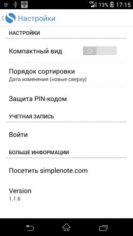 Настройки - Simplenote для Android