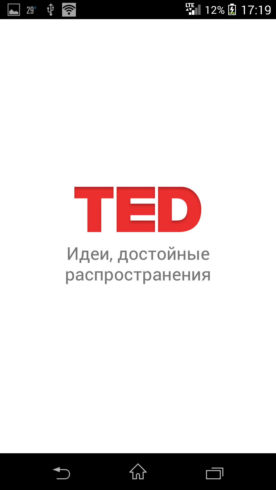 Логотип - TED для Android