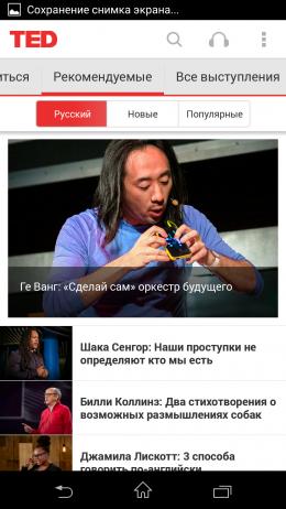 Интерфейс - TED для Android