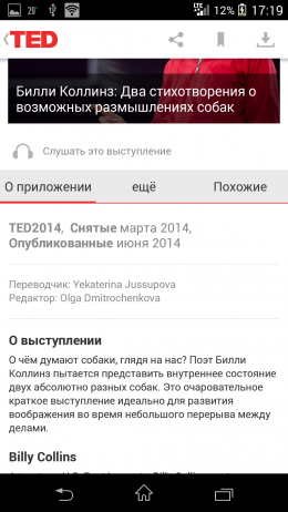 Описание - TED для Android