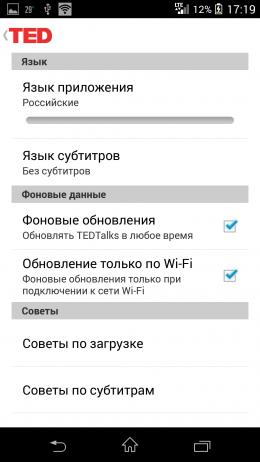 Параметры - TED для Android