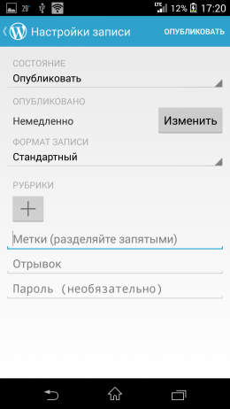 Настройки записи - WordPress  для Android