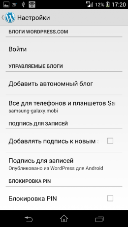 Параметры приложения - WordPress  для Android