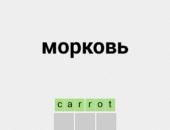 Собери слово - Английский язык с Words для Android