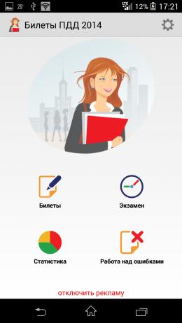 Меню - Билеты ПДД 2014 для Android