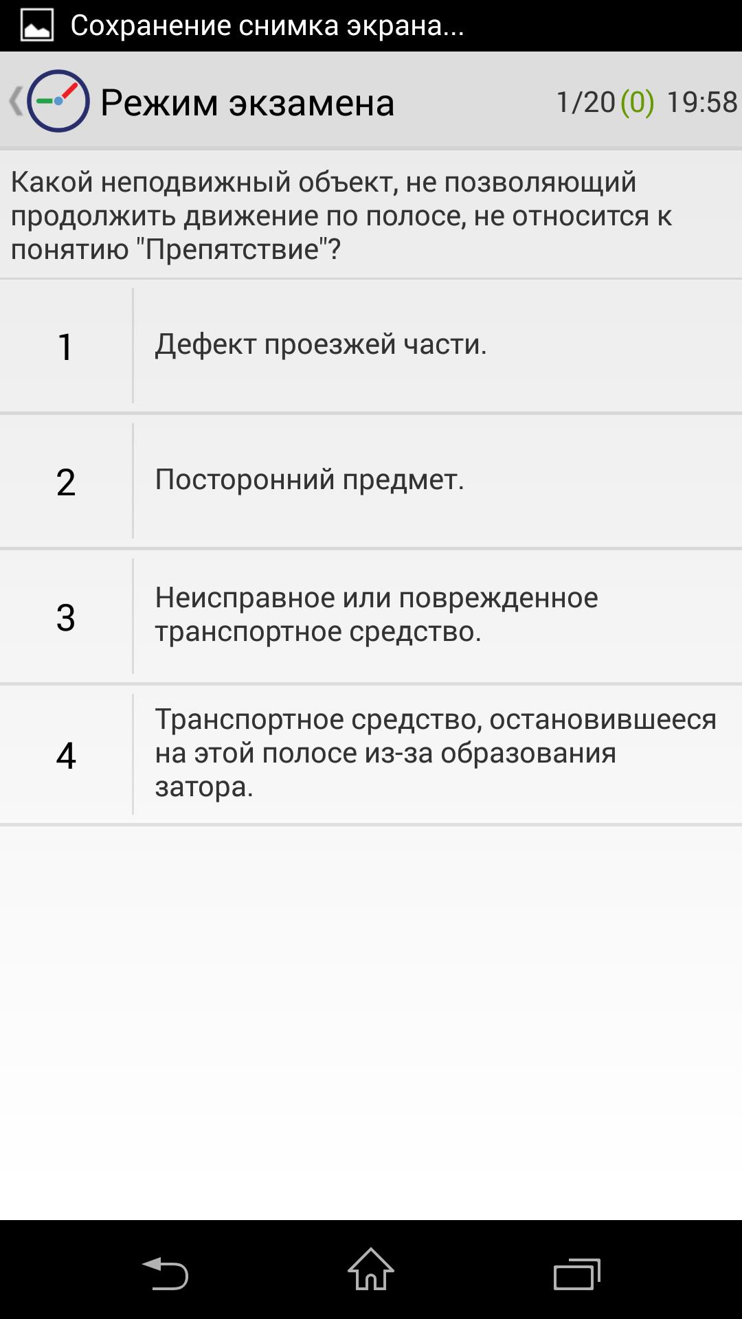 Вопросы - Билеты ПДД 2014 для Android
