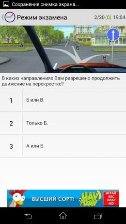 Тесты - Билеты ПДД 2014 для Android