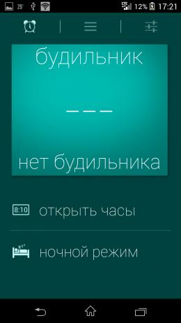Главное окно - Glimmer для Android
