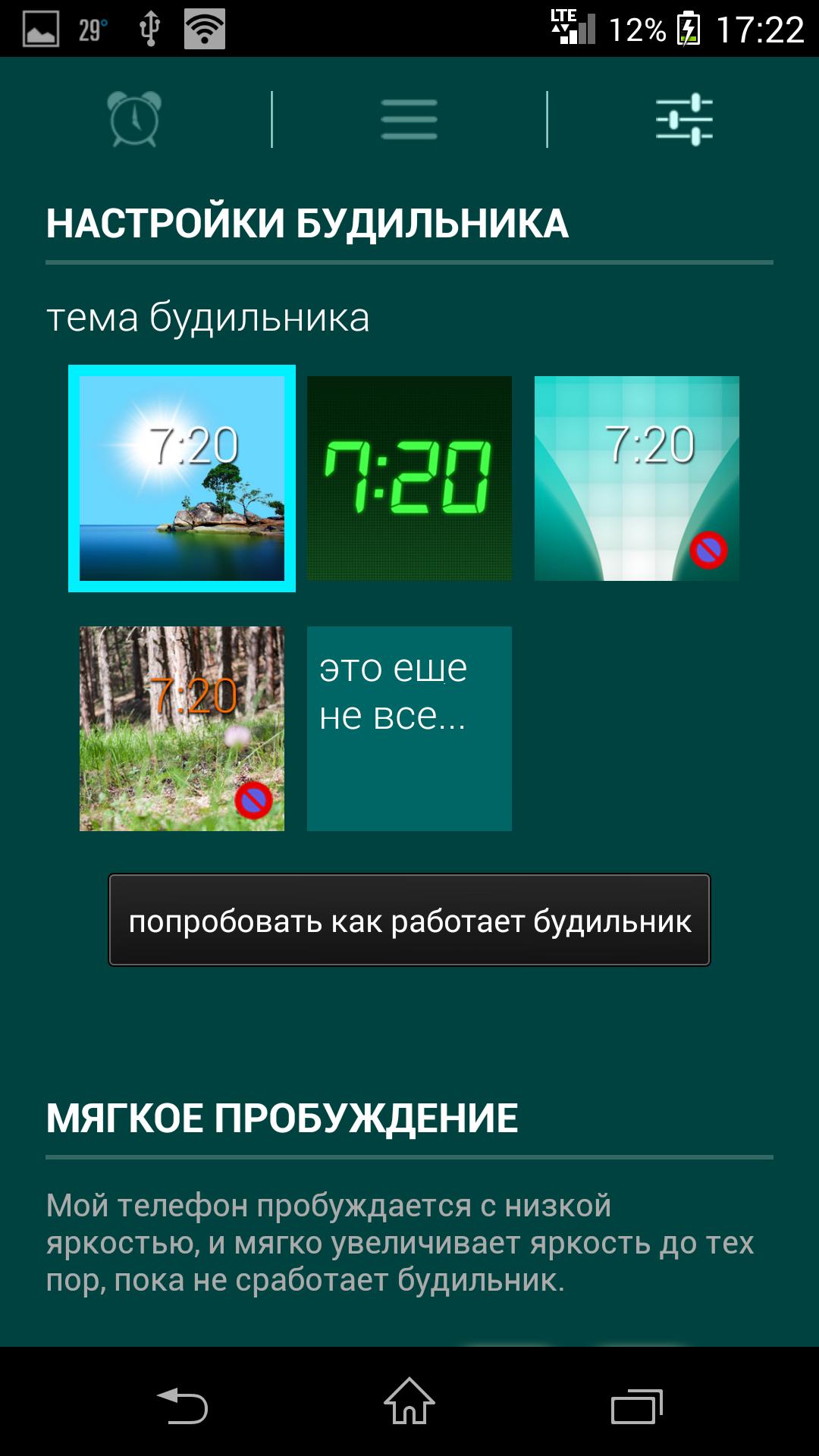 Темы - Glimmer для Android