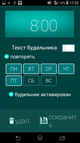 Установка будильника - Glimmer для Android