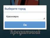 Выбор города - Extra Credits для Android