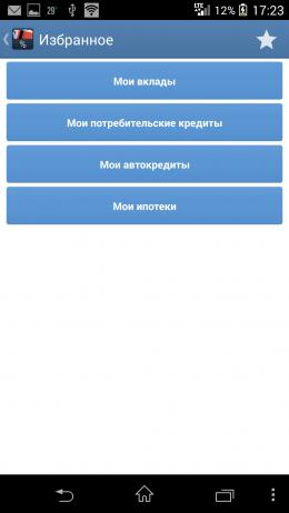 Избранное - Extra Credits для Android