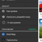 Облако Mail.Ru — удаленное хранилище