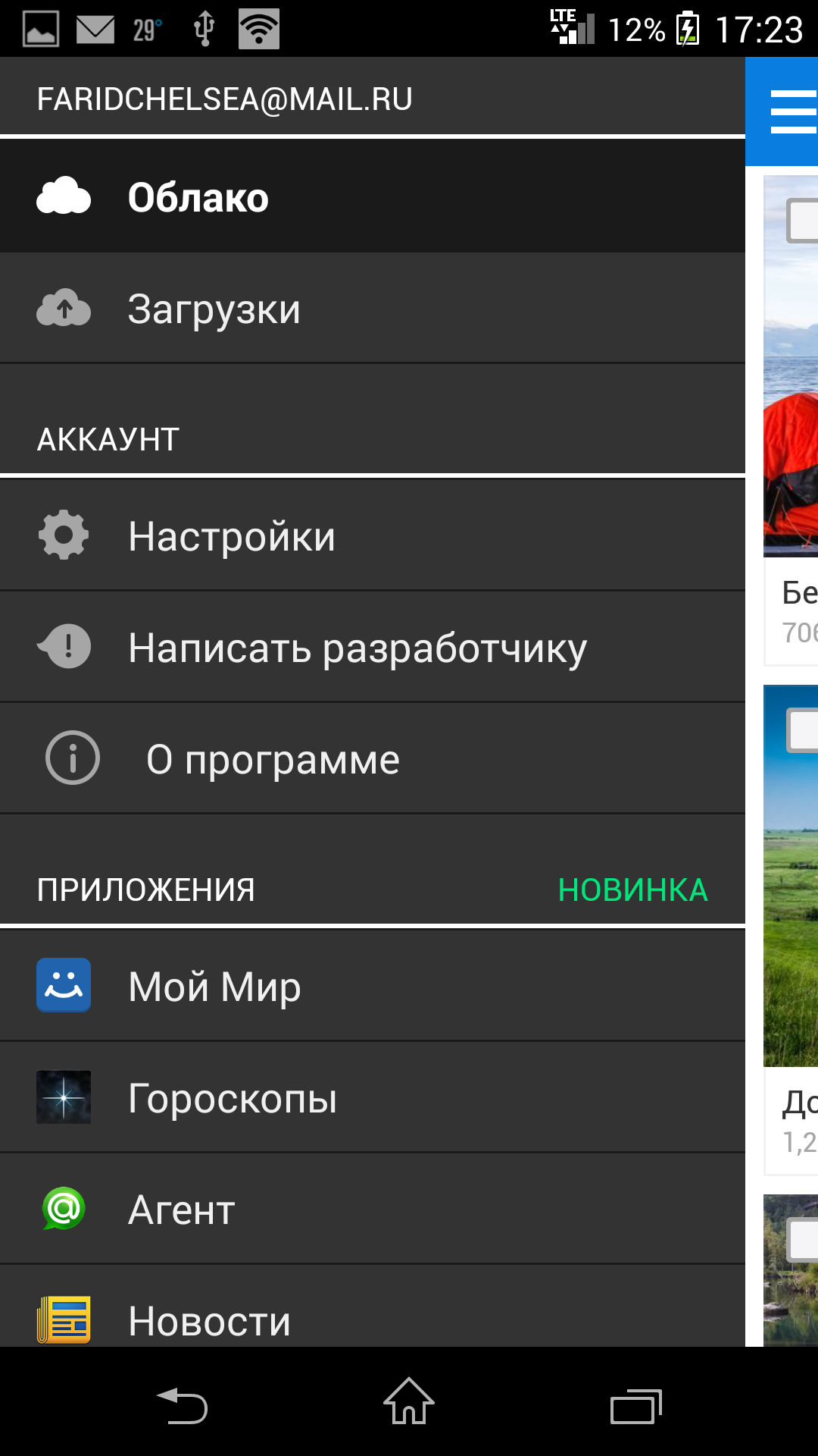 Меню - Облако Mail.Ru для Android