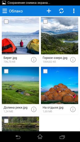 Файлы - Облако Mail.Ru для Android